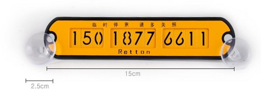 Табличка для номера телефона желтая