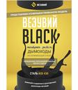 Дымоход Везувий Black AISI 430 Черного Цвета
