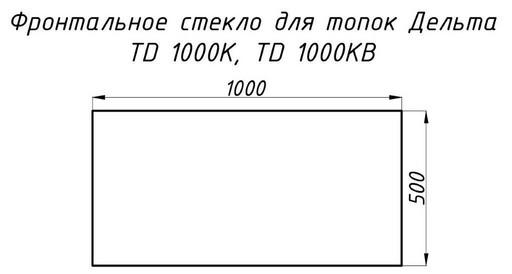 Стекло жаропрочное прямое 1000x500мм (0,5 м2) Дельта 1000К фронт