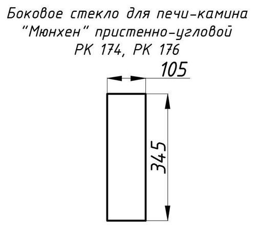 Стекло жаропрочное прямое 345x105 мм (0,036 м2) Мюнхен пристенно-угловой 174, 176 боковое