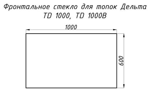 Стекло жаропрочное прямое 1000x600 мм (0.600 м2) Дельта 1000 фронт