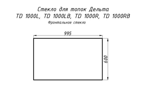 Стекло жаропрочное прямое 995x600 мм (0.597 м2) Дельта 1000L / 1000R фронт