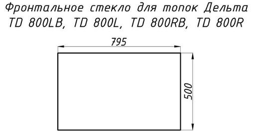 Стекло жаропрочное прямое 795x500 мм (0.397 м2) Дельта 800L/ 800R фронт