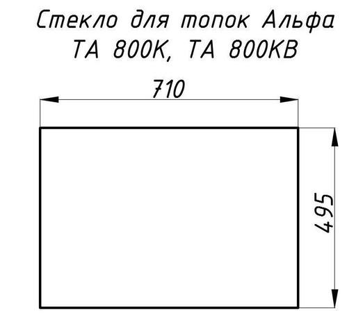 Стекло жаропрочное прямое 710x495 мм (0,351 м2) Альфа 800К