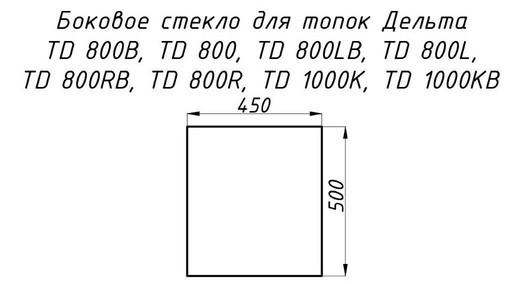 Стекло жаропрочное прямое 500x450 мм (0,225 м2) Дельта 1000К/800/800LR боковое