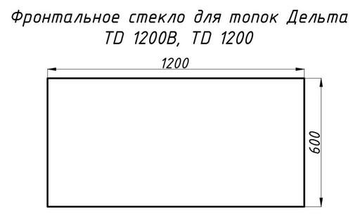 Стекло жаропрочное прямое 1200x600 мм (0.720 м2) Дельта 1200 фронт