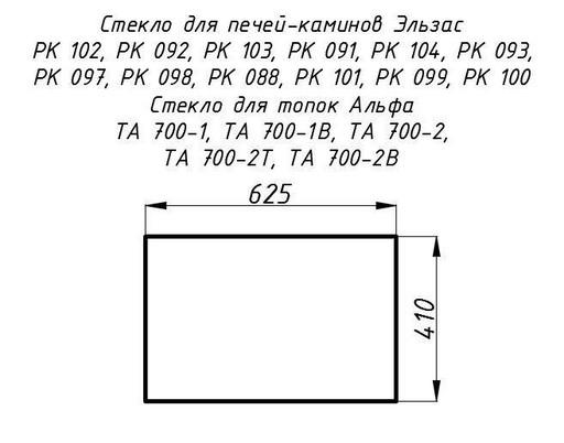 Стекло жаропрочное прямое 625x410 мм (0,256 м2) Альфа 700, Эльзас