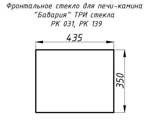 Стекло жаропрочное прямое 435x350 мм (0,152 м2) Бавария 3 стекла 031, 139 фронт.