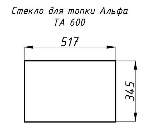 Стекло жаропрочное прямое 517x345 мм (0.178 м2) Альфа 600