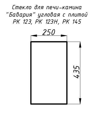 Стекло жаропрочное прямое 435x250 мм (0,108 м2) Бавария Угловая 123, 123Н, 145