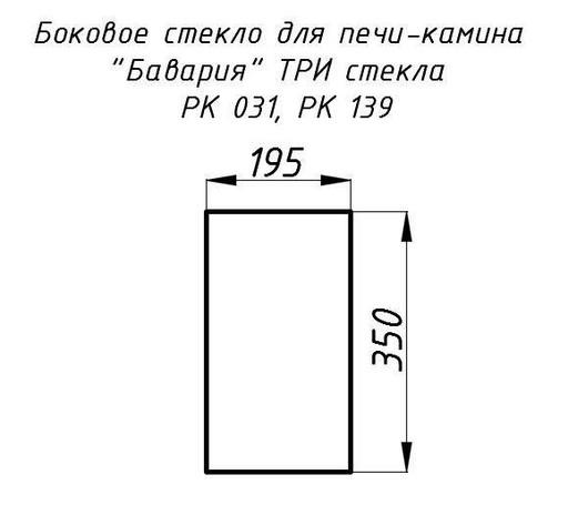 Стекло жаропрочное прямое 350x195 мм (0,068 м2) Бавария 3 стекла 031, 139 боковое