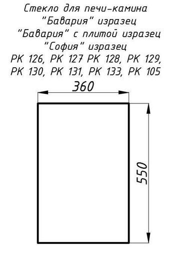Стекло жаропрочное прямое 550x360 мм (0,198 м2) София, Бавария изразец New