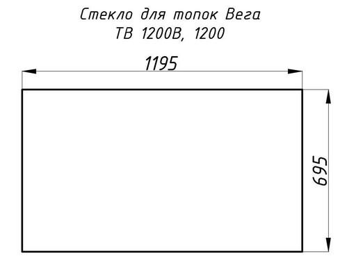 Стекло жаропрочное прямое 1195x695 мм (0.830 м2) Вега 1200