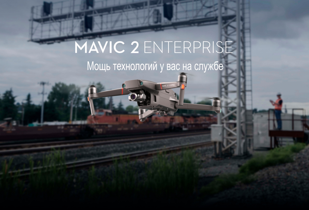 https://st.bmshop.net/mtar11511/images/Dji_Mavic_2_Enterprise_1.jpg