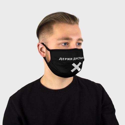 """Многоразовая тканевая маска """"Держи дистанцию"""""""