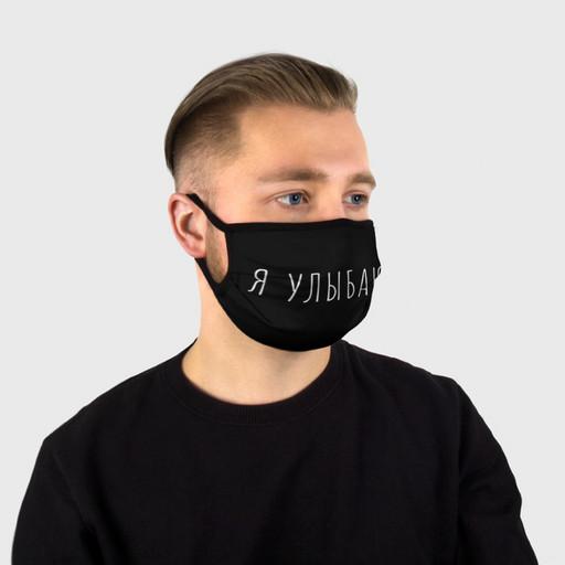 "Многоразовая маска с надписью ""Я улыбаюсь"""