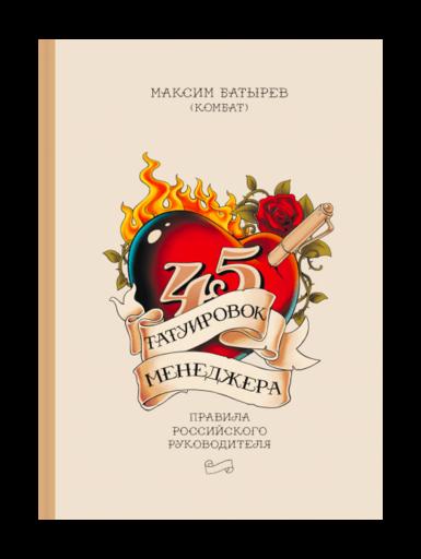 45 татуировок менеджера (Максим Батырев)