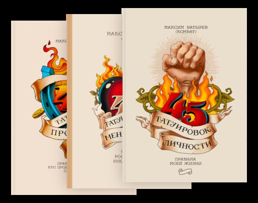 Набор книг Максима Батырева