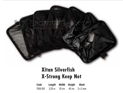 Садок 2,50м Xitan silver fish X-Strong Keep Net 35cm x 45 cm 2x2mm Browning NEW