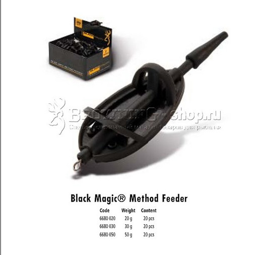 Кормушка 50гр Black Magic Method Feeder Browning NEW