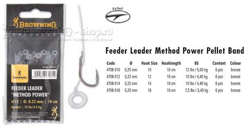 Крючки с поводками Leader Feeder Method Power Pellet с крепежом для пелетса  #10 0,22mm 10cm 6 шт.Browning NEW