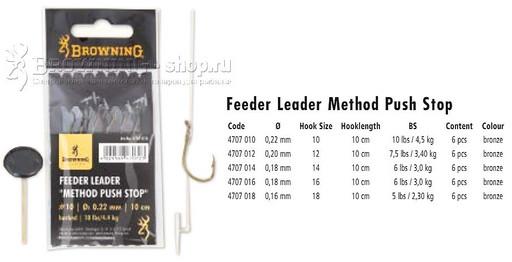 Крючки с поводками Leader Feeder Method Push Stop с фиксатором  для насадки  6 шт.#10 0,22mm 10cm. Browning NEW