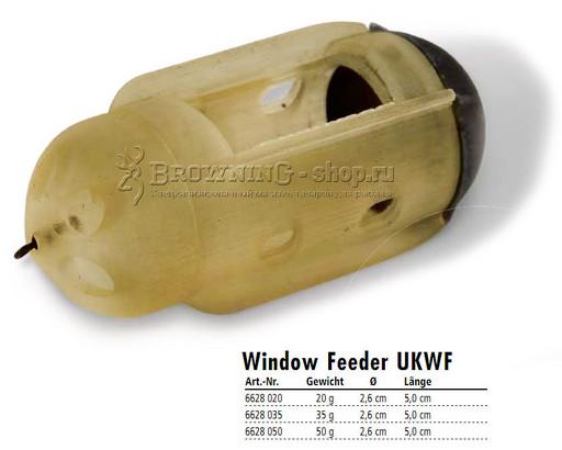 Кормушка под опарыша 50gr 5,0cm Window Feeder UKWF1 2,6cm Browning