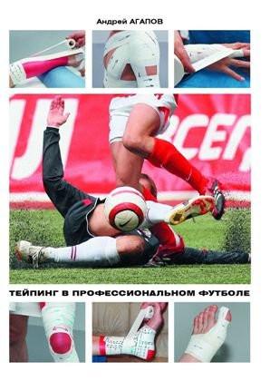 Тейпинг в профессиональном футболе
