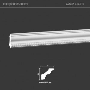 Лепнина Европласт КАРНИЗ 1.50.272