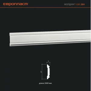 ЕВРОПЛАСТ МОЛДИНГ 1.51.384