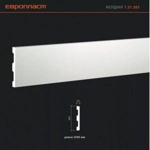 ЕВРОПЛАСТ МОЛДИНГ 1.51.385
