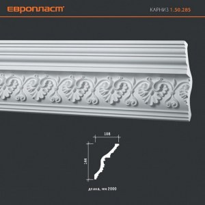 Лепнина Европласт КАРНИЗ 1.50.285