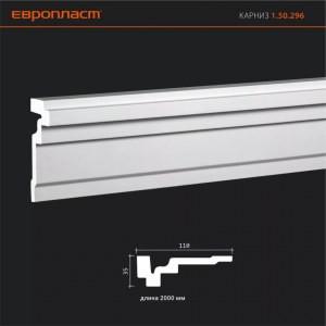 Лепнина Европласт КАРНИЗ 1.50.296