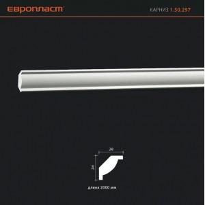 Лепнина Европласт КАРНИЗ 1.50.297