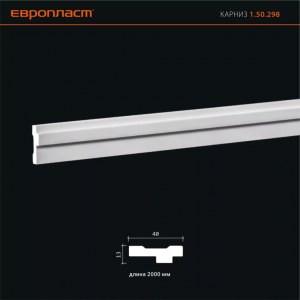Лепнина Европласт КАРНИЗ 1.50.298