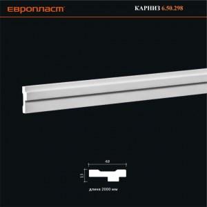 Лепнина Европласт КАРНИЗ 6.50.298