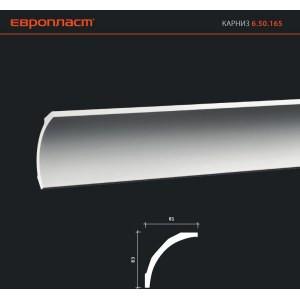 Лепнина Европласт КАРНИЗ 6.50.165