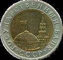 Молодая Россия 1991-1993 годов