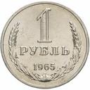 1 рубль (годовики)