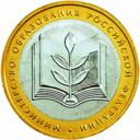 200-летие образования в России министерств