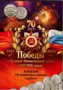 70-летие Победы в ВОв на 18 и 40 монет