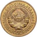 Регулярка СССР 1921-1957
