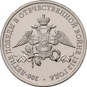 200-летие победы России в войне 1812 года