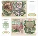 Банкноты СССР 1991-1992 годов