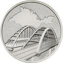5 рублей «Крымский мост»