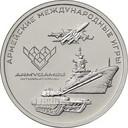 25 рублей «Армейские международные игры»