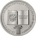 25 рублей «25-летие принятия Конституции РФ»