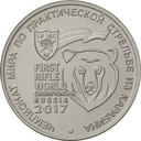 25 рублей «Чемпионат по стрельбе из карабина»
