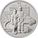 25 рублей «Труд медицинских работников»