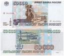 Банкноты России 1992-1997 годов